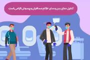 ببینید | نکات کرونایی که باید در هواپیما رعایت شود