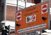 آخرین تصمیم درباره طرح ترافیک در استانداری: همچنان لغو شده است