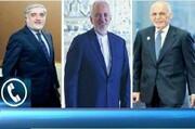 گفتگوی ظریف با غنی و عبدالله پس از توافق