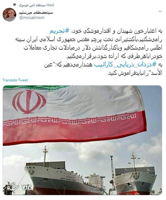 به دزدان دریایی کارائیب هشدار میدهیم عین الأسد را نباید فراموش کنید