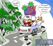 خبر خوش: مسافرت عید فطر جور شد، بزن بریم!