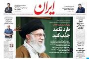 عکس/صفحه اول روزنامههای دوشنبه ۲۹ اردیبهشت