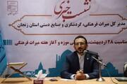 ۸۴۸ اثر تاریخی زنجان در فهرست آثار ملی قرار دارند