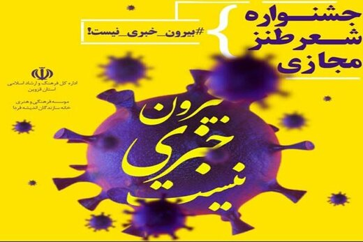 برگزاری جشنواره شعر طنز مجازی در قزوین