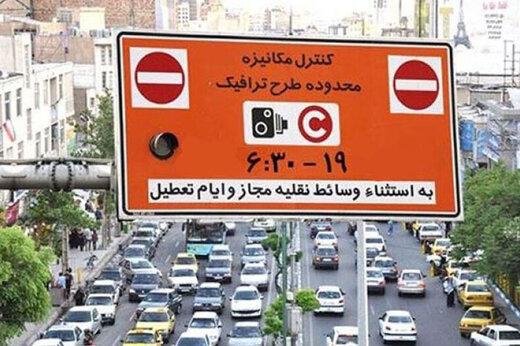 ببینید | طرح ترافیک تهران تا پایان این هفته هم لغو شد