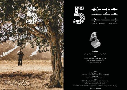 مراسم اهدای جوایز «عکس ۵»، شاید اول تیر برگزار شود