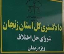پنج فقره پرونده قتل در شورای حل اختلاف زنجان به سازش ختم شد