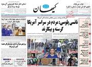 کیهان به روزنامه جمهوری اسلامی هم حمله کرد/ مگر در ازدواج می گوییم اصل بر برائت است ؟