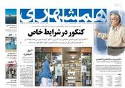 صفحه اول روزنامههای سهشنبه ۳۰ اردیبهشت99