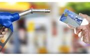 سهمیه کارت های سوخت جدید چقدر است؟