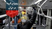 آخرین آمار کرونا در ایران؛ تعداد مبتلایان به ۱۲۴ هزار و ۶۰۳ نفر رسید