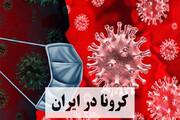 ببینید    نقش دیپلماسی سلامت در مواجهه با شیوع کرونا در ایران