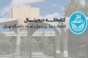 متن کامل ۴۱ هزار رساله دکتری و پایاننامه ارشد در وبسایت کتابخانه مرکزی دانشگاه تهران