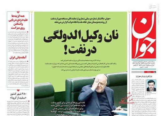 عکس/ صفحه نخست روزنامههای سهشنبه ۳۰ اردیبهشت