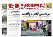 صفحه اول روزنامههای چهارشنبه ۳۱ اردیبهشت