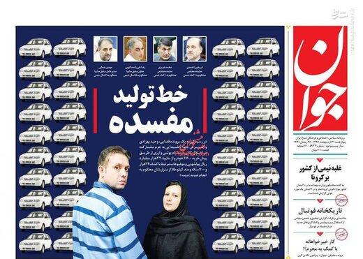 عکس/ صفحه نخست روزنامههای چهارشنبه ۳۱ اردیبهشت
