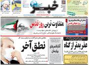 صفحه اول روزنامههای اولین روز خرداد ۱۳۹۹