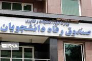 هشدار وزارت علوم درباره بازپرداخت اقساط دانشآموختگان بدهکار