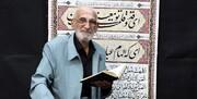 محمدمهدی همایونی