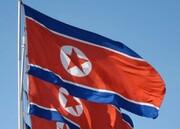 کره شمالی: ادعای پمپئو چیزی جز یاوهگویی و مزخرفگویی نیست
