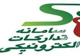امکان ثبت نام برخط و یکپارچه در سامانه تدارکات الکترونیکی دولت در استان سمنان