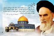 ادعای ابراهیم یزدی درباره روز قدس /سطل آبی که روی اسراییل ریخته نشد/بازخوانی پیام روز قدس امام خمینی