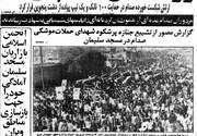 روایت رهبر انقلاب از یک جنایت شیمیایی و مرگبار در حق کُردهای ایران /کدام کشور اروپایی باید شرمسار باشد؟