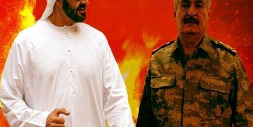 ولیعهد امارات به حفتر نارو زد