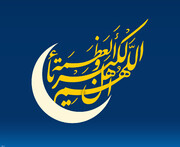 دفتر رهبر معظم انقلاب: یکشنبه عید فطر است