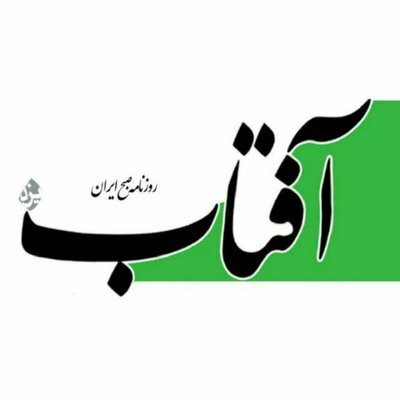 5397173 - روزنامه اصلاح طلب: رئیس مجلس شدن قالیباف برای اصلاح طلبان بد است؛ رئیس شدن حاجی بابایی بدتر