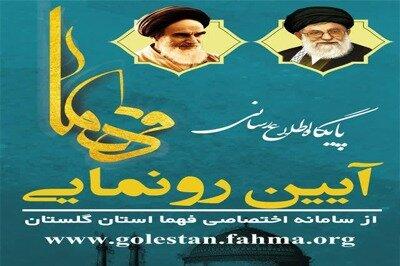 پایگاه اطلاع رسانی فهما استان گلستان رونمایی شد