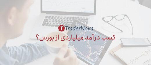 درآمد میلیاردی از بورس با سایت آموزش فارکس TraderNova