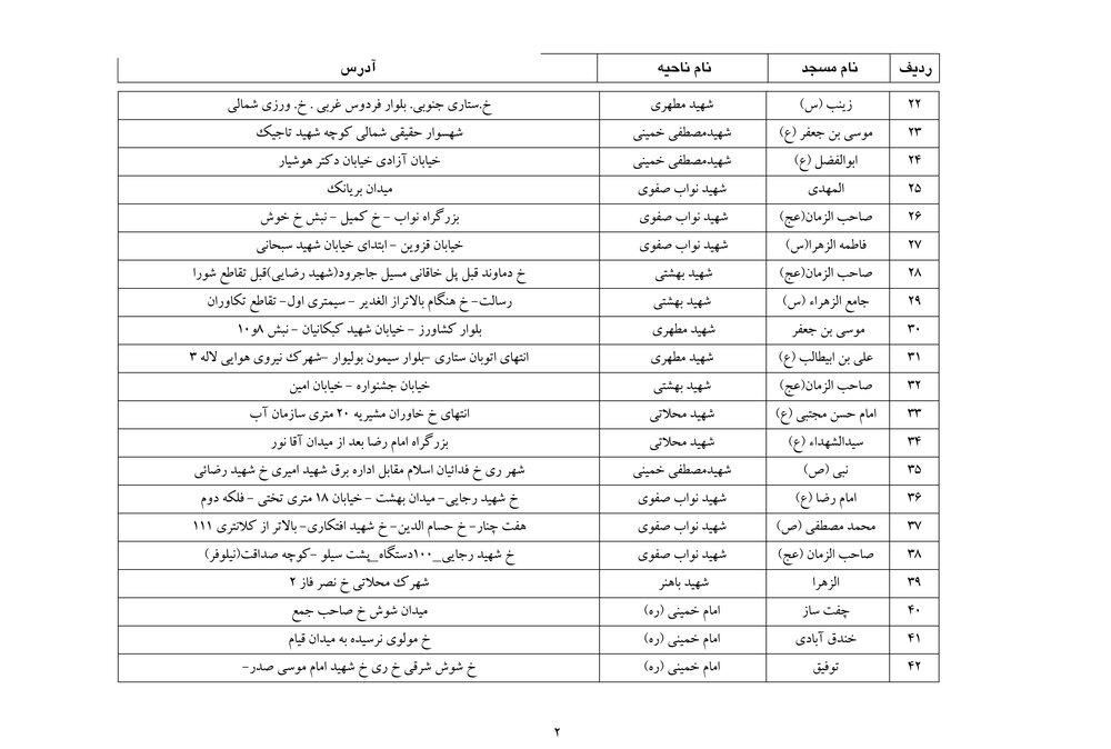 محدودیت های ترافیکی روز عید فطر+لیست مساجد