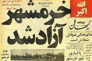 ببینید | فردای آزادی خرمشهر تیتر روزنامه ها چه بود؟