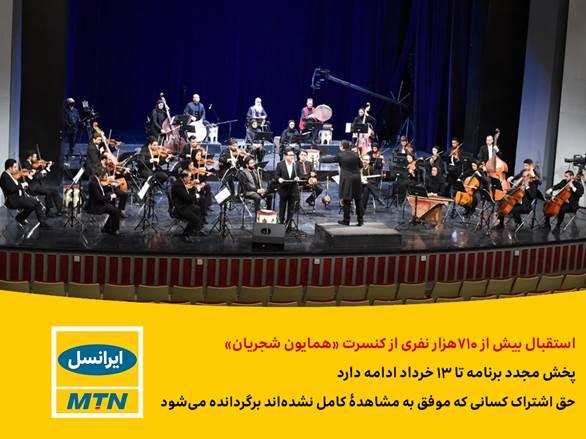 کنسرت همایون شجریان - ایرانسل