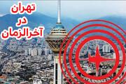 ببینید | نظری متفاوت درباره تشابه زلزله تهران به آخرالزمان