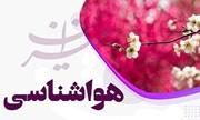 وضع هوای کشور دو روز آینده؛ آسمان تهران ابری میشود