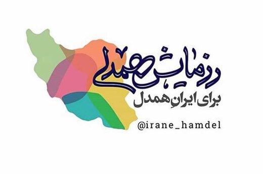 ببینید | کلیپ معنادار و جالب سایت رهبرانقلاب از کمکهای مردمی در کمپین ایران همدل