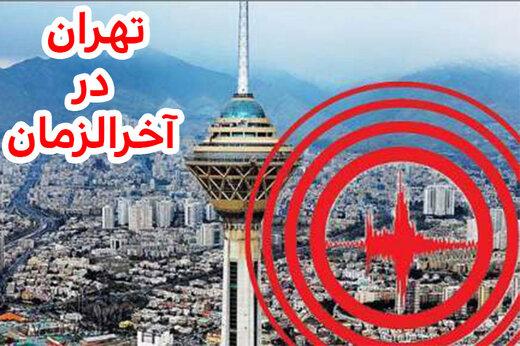 ببینید   نظری متفاوت درباره تشابه زلزله تهران به آخرالزمان
