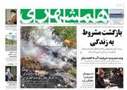 صفحه اول روزنامههای سهشنبه ۶ خرداد 99