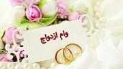 زمان واریز وام ازدواج فرزندان بازنشستگان مشخص شد