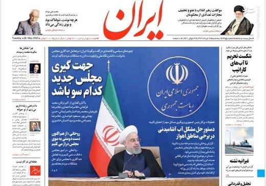 ایران: جهت گیری مجلس جدید کدام سو باشد