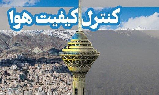 کیفیت هوای تهران در ۶ خرداد