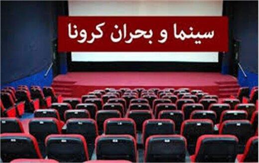 ضرر ۱.۲ میلیارد ریالی کرونا به سینماهای چهارمحال و بختیاری