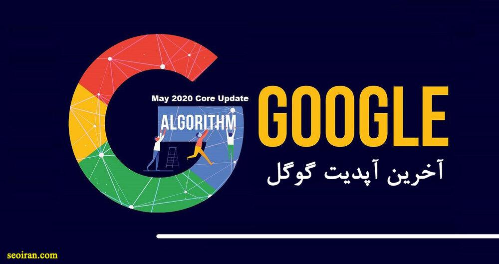الگوریتم می گوگل