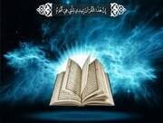 ثبتنام مسابقات شهرستانی قرآن تا ۱۶ خرداد ادامه دارد