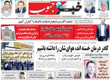 صفحه اول روزنامه های چهارشنبه 7خرداد 99