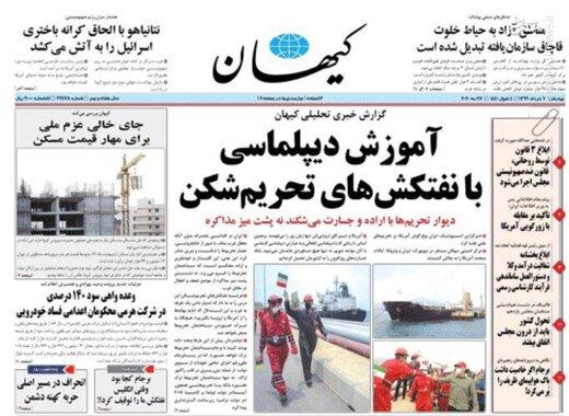 کیهان: آموزش دیپلماسی با نفتکشهای تحریمشکن