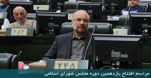 قالیباف، رئیس مجلس یازدهم شد /۲۳۰ رأی در سبد نماینده تهران