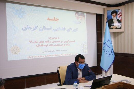 قضات و کارکنان نمونه دستگاه قضایی کرمان معرفی میشوند